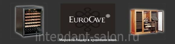 01 eurocave Интендант 1